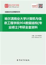 2019年哈尔滨商业大学计算机与信息工程学院904数据结构[专业硕士]考研全套资料