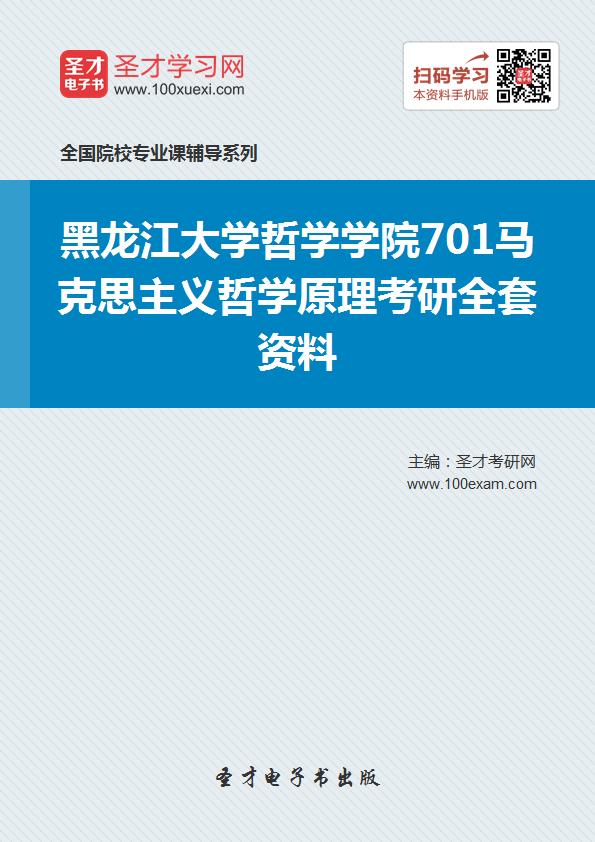 2017年黑龙江大学哲学学院701马克思主义哲学原理考研全套资料