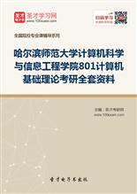 2017年哈尔滨师范大学计算机科学与信息工程学院801计算机基础理论考研全套资料