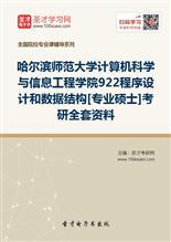 2017年哈尔滨师范大学计算机科学与信息工程学院922程序设计和数据结构[专业硕士]考研全套资料