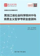 2017年黑龙江省社会科学院809马克思主义哲学考研全套资料