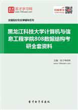 2019年黑龙江科技大学计算机与信息工程学院808数据结构考研全套资料