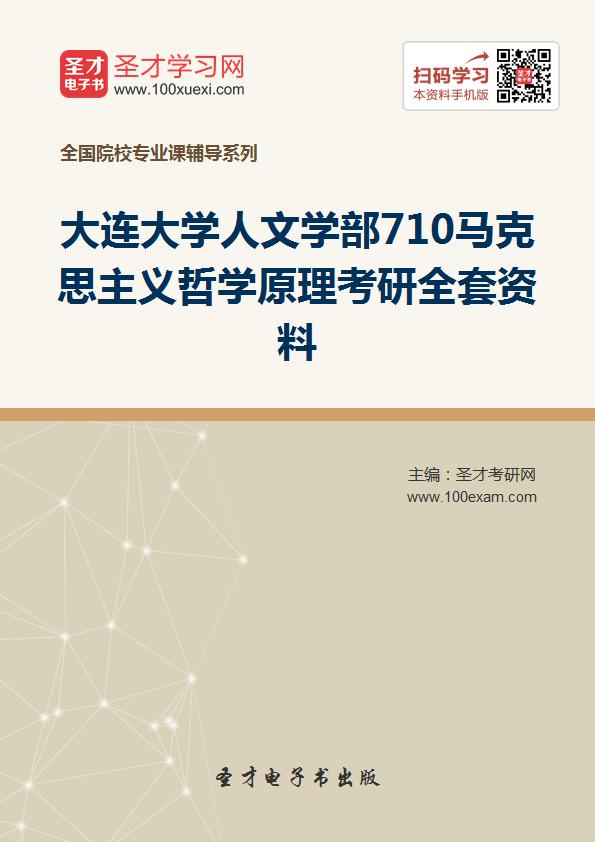 2017年大连大学人文学部710马克思主义哲学原理考研全套资料