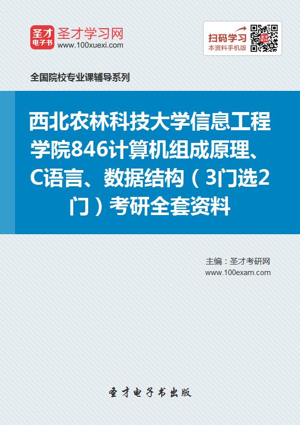 2017年西北农林科技大学信息工程学院846计算机组成原理、C语言、数据结构(3门选2门)考研全套资料