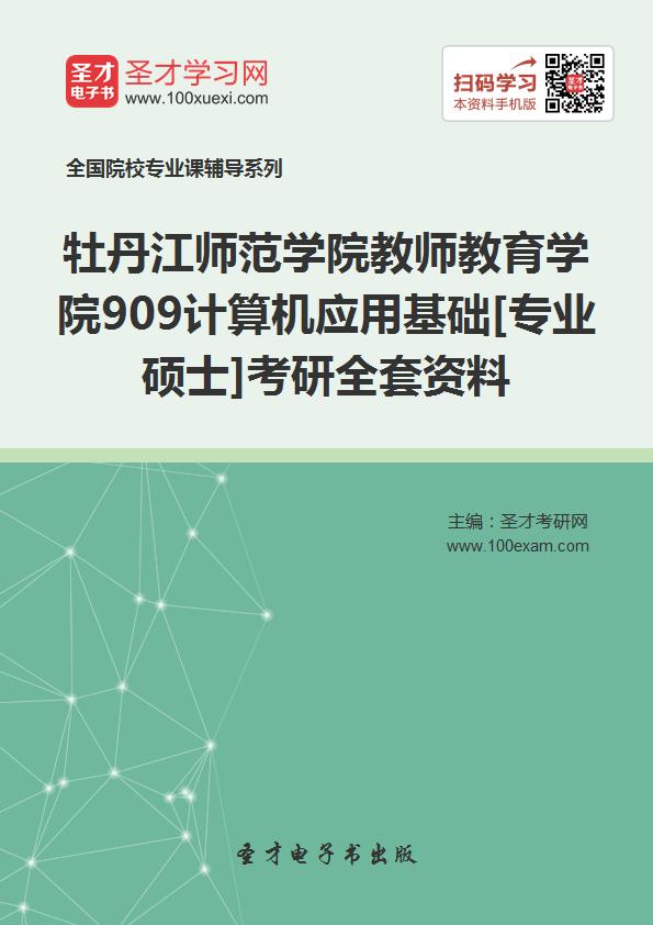 2017年牡丹江师范学院教师教育学院909计算机应用基础[专业硕士]考研全套资料