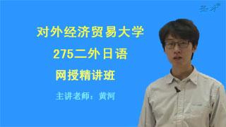 2017年对外经济贸易大学275二外日语网授精讲班【教材精讲+考研真题串讲】