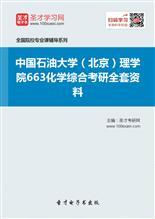 2017年中国石油大学(北京)理学院663化学综合考研全套资料