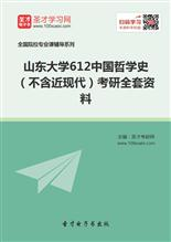 2017年山东大学612中国哲学史(不含近现代)考研全套资料