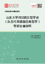 2017年山东大学802西方哲学史(从古代至德国古典哲学)考研全套资料
