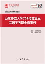 2017年山东师范大学701马克思主义哲学考研全套资料
