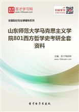 2017年山东师范大学马克思主义学院801西方哲学史考研全套资料