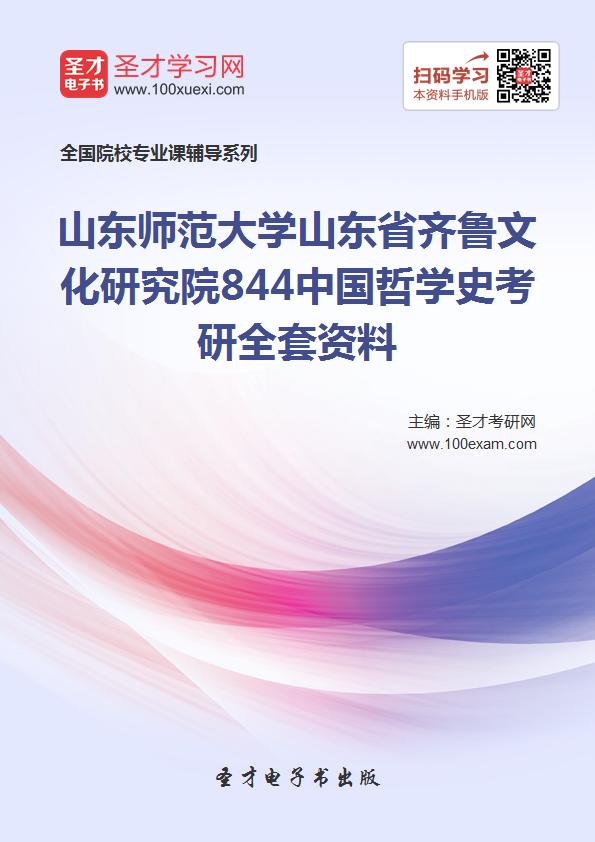 2017年山东师范大学山东省齐鲁文化研究院844中国哲学史考研全套资料