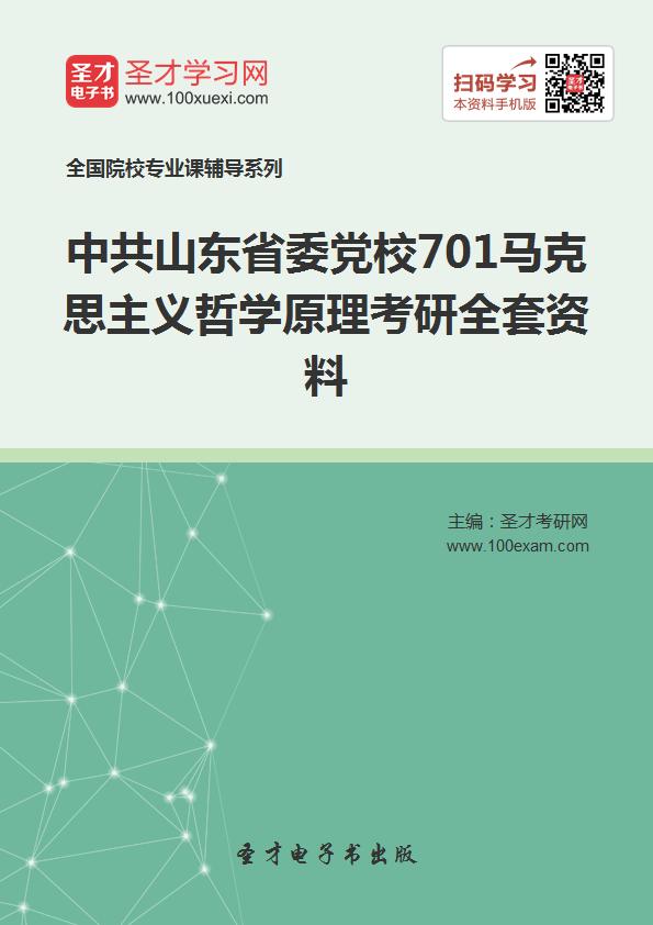 2017年中共山东省委党校701马克思主义哲学原理考研全套资料