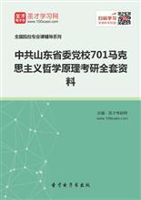 2021年中共山东省委党校701马克思主义哲学原理考研全套资料