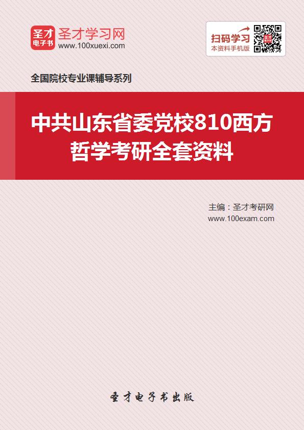 2017年中共山东省委党校810西方哲学考研全套资料