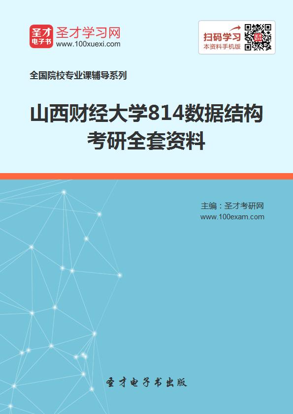 2017年山西财经大学814数据结构考研全套资料