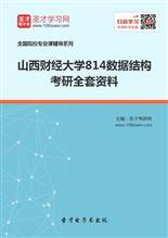 2019年山西财经大学814数据结构考研全套资料