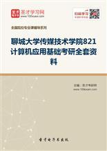 2018年聊城大学传媒技术学院821计算机应用基础考研全套资料