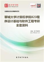 2019年聊城大学计算机学院823程序设计基础与软件工程考研全套资料