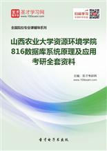 2019年山西农业大学资源环境学院816数据库系统原理及应用考研全套资料
