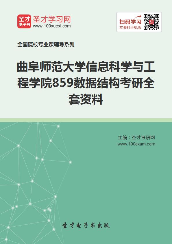 2017年曲阜师范大学信息科学与工程学院859数据结构考研全套资料