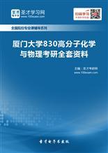 2017年厦门大学830高分子化学与物理考研全套资料