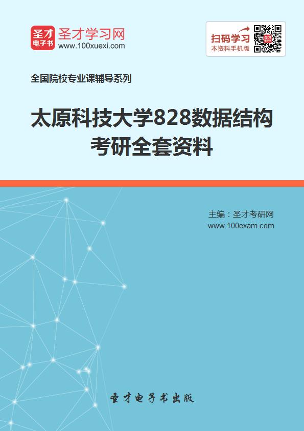 2017年太原科技大学828数据结构考研全套资料