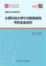 2019年太原科技大学828数据结构考研全套资料