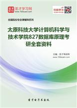 2017年太原科技大学计算机科学与技术学院827数据库原理考研全套资料