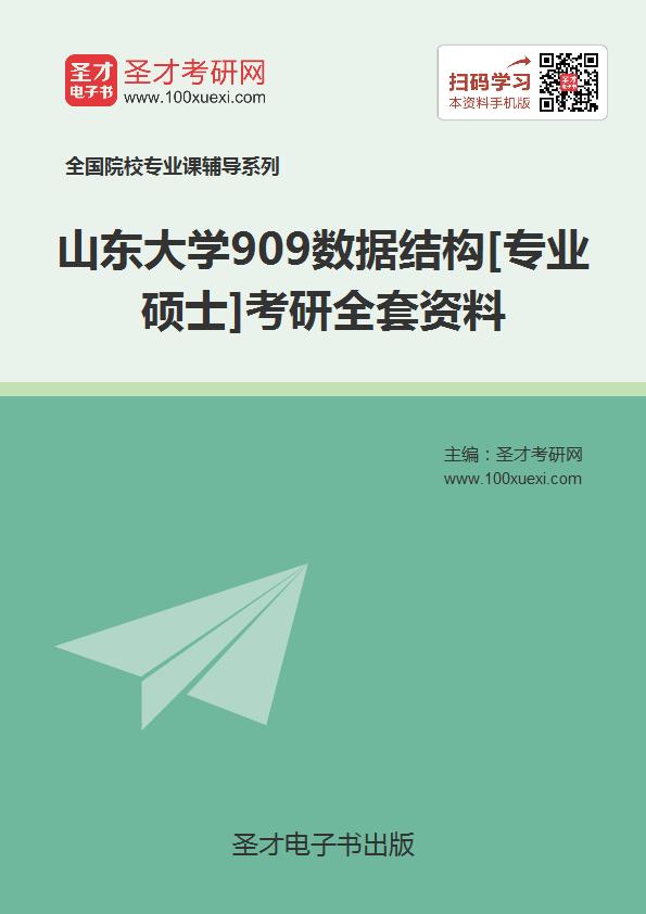 2017年山东大学909数据结构[专业硕士]考研全套资料
