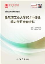 2017年哈尔滨工业大学624中外建筑史考研全套资料