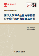 清华大学《903生化分子和细胞生物学综合》考研全套资料