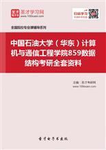 2020年中国石油大学(华东)计算机与通信工程学院859数据结构考研全套资料