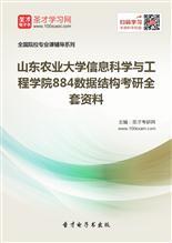 2021年山东农业大学信息科学与工程学院884数据结构考研全套资料
