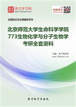 2019年北京师范大学生命科学学院773生物化学与分子生物学考研全套资料
