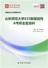 2019年山东师范大学835数据结构A考研全套资料