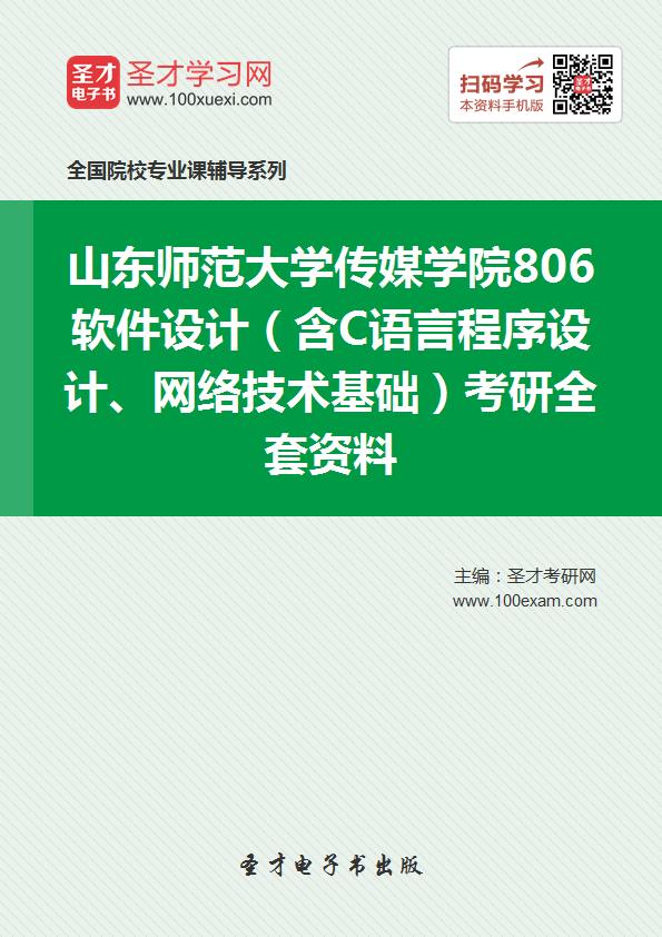 2017年山东师范大学传媒学院806软件设计(含C语言程序设计、网络技术基础)考研全套资料