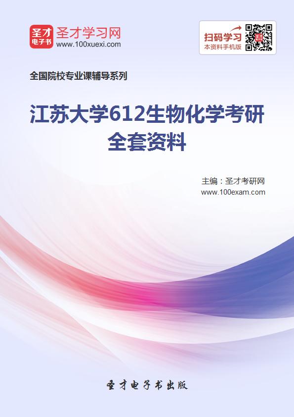 2017年江苏大学612生物化学考研全套资料