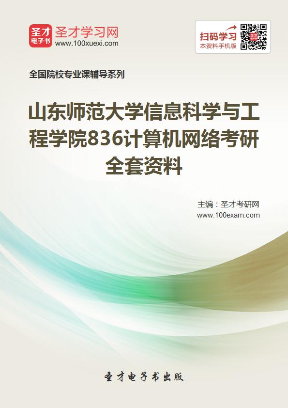 2017年山东师范大学信息科学与工程学院836计算机网络考研全套资料