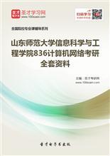 2019年山东师范大学信息科学与工程学院836计算机网络考研全套资料