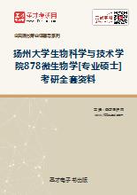 2017年扬州大学生物科学与技术学院878微生物学[专业硕士]考研全套资料