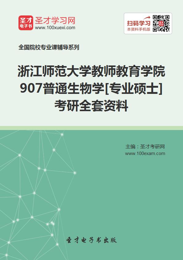 2017年浙江师范大学教师教育学院907普通生物学[专业硕士]考研全套资料