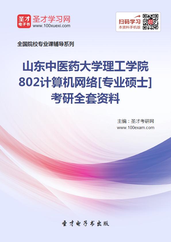 2017年山东中医药大学理工学院802计算机网络[专业硕士]考研全套资料