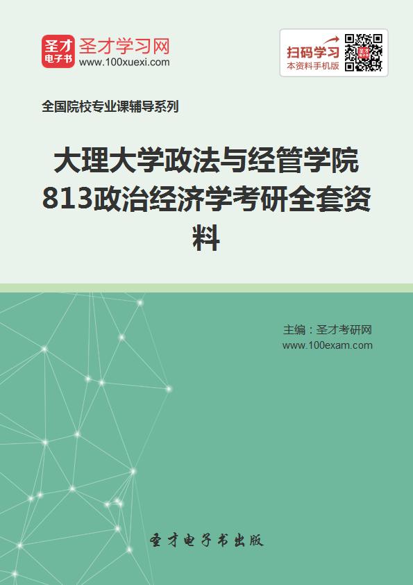 2017年大理大学政法与经管学院813政治经济学考研全套资料