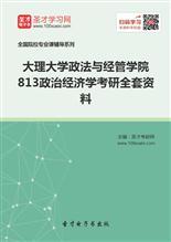 2018年大理大学政法与经管学院813政治经济学考研全套资料