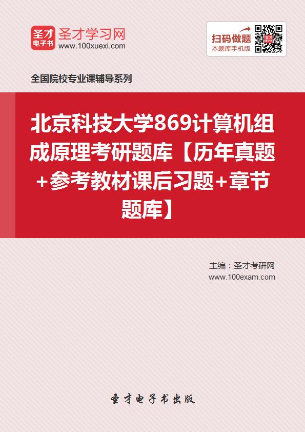 2017年北京科技大学869计算机组成原理考研题库【历年真题+参考教材课后习题+章节题库】