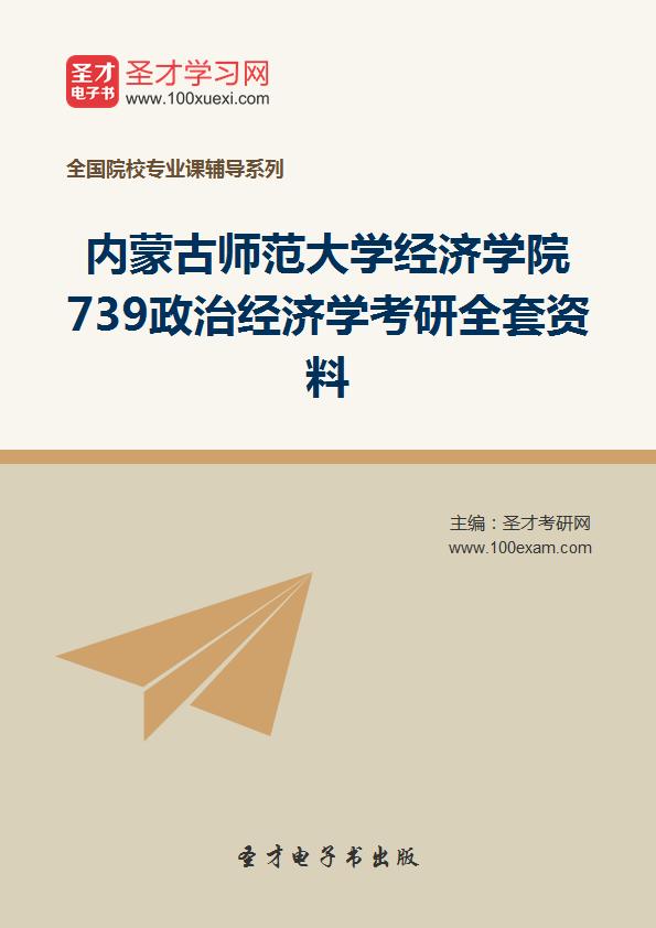 2017年内蒙古师范大学经济学院739政治经济学考研全套资料