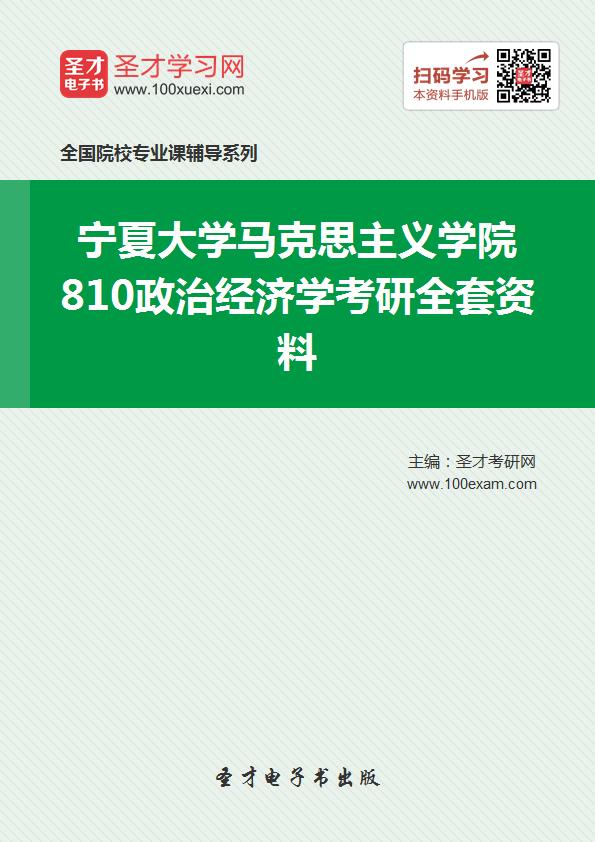 2017年宁夏大学马克思主义学院810政治经济学考研全套资料