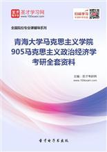 2018年青海大学马克思主义学院905马克思主义政治经济学考研全套资料