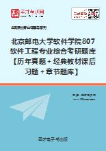 2020年北京邮电大学软件学院807软件工程专业综合考研题库【历年真题+经典教材课后习题+章节题库】
